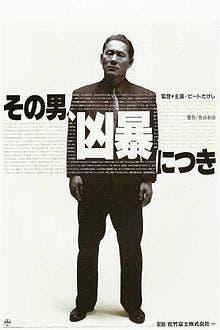 Poster de la película Violent Cop