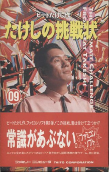 Box Art del Takeshi no Chosenjo