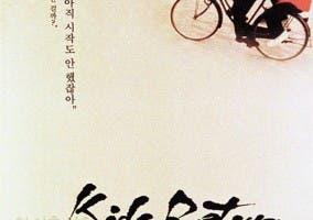 Poster de Kids Return