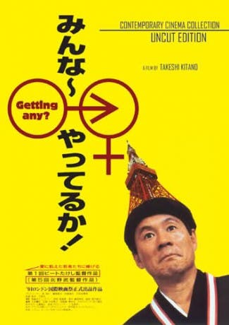 Poster de Getting any?
